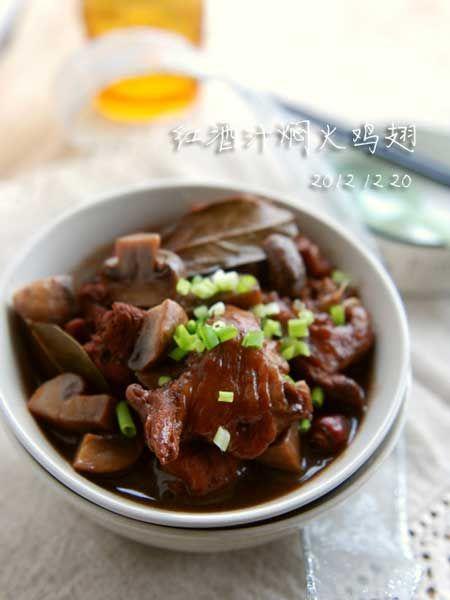 红酒蘑菇焖火鸡翅