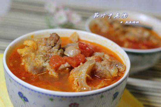 暖身茄汁牛尾汤