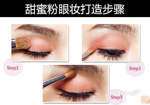 甜蜜粉眼妆打造步骤