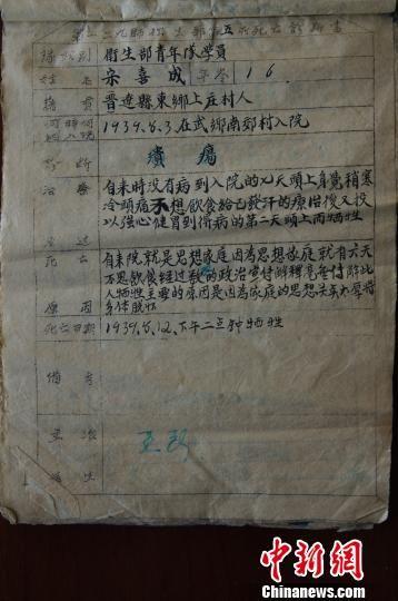 这是一份八路军战士死亡诊断书。牺牲者名叫宋喜成,年仅16岁,牺牲时系一二九师卫生部青年队学员。 李新锁 摄