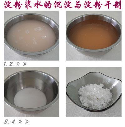 淀粉粉浆水的沉淀与淀粉干制过程