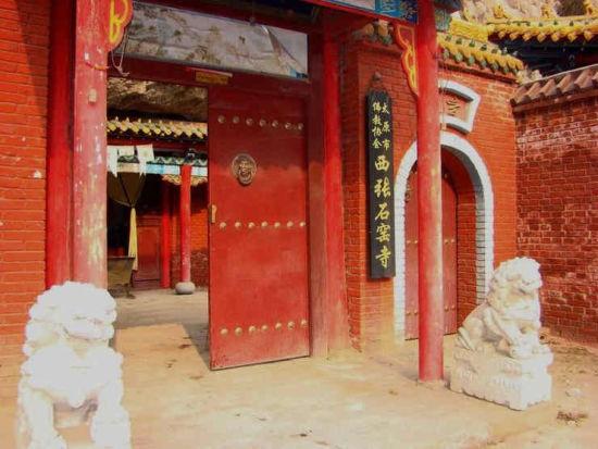 西张石窑寺