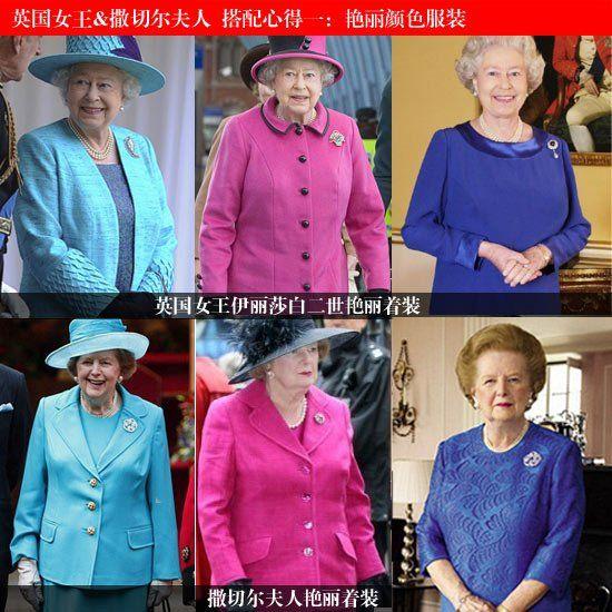 英女王与撒切尔艳丽颜色着装对比