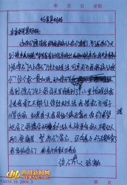 """徐海东的""""遗嘱"""""""