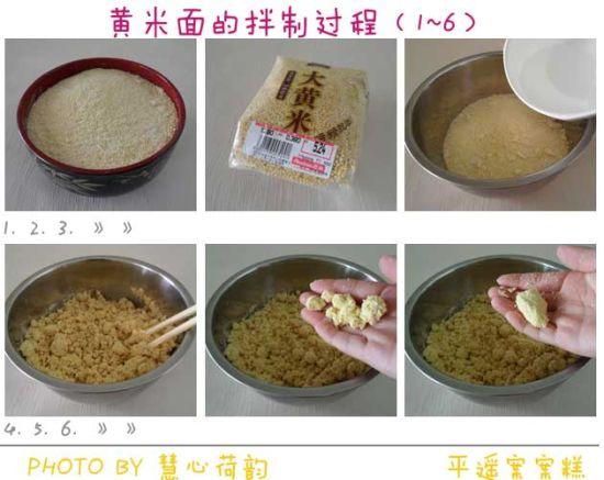 黄米面的拌制过程