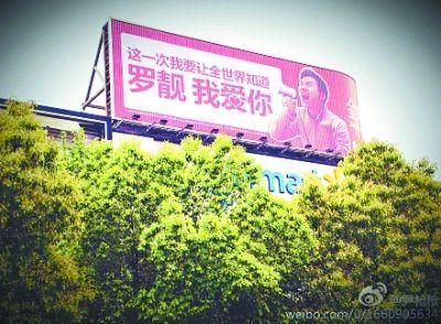 """在户外广告上大胆说""""爱"""",确实需要勇气"""