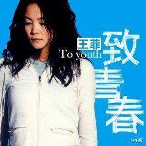 王菲《致青春》