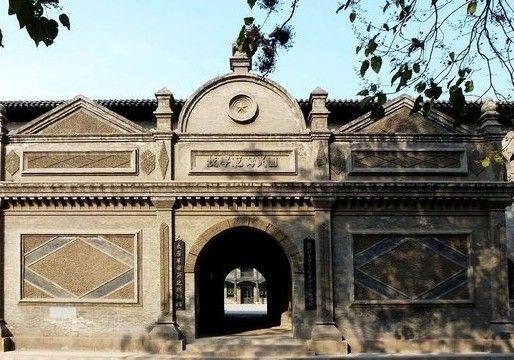 山西国民师范旧址