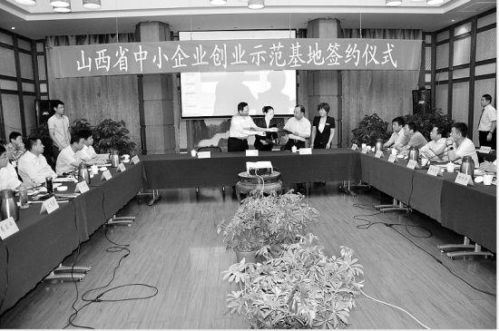 山西省中小企业创业示范基地签约仪式现场