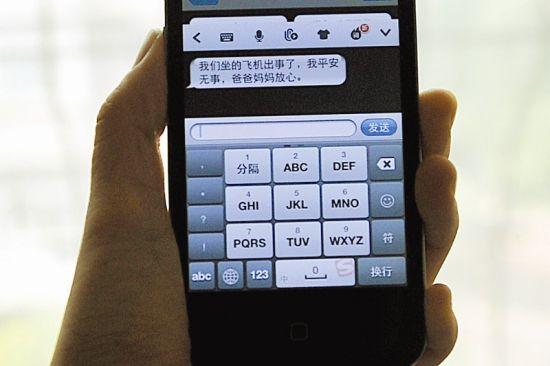 韩亚航空飞机失事,机上太原学生报平安。这是学生家长收到的讯息(7月7日摄)。 新华社记者/詹彦/摄