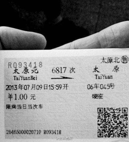1元火车票