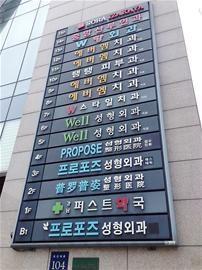 韩国街头整容医院招牌