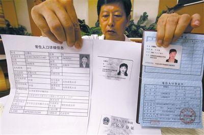 卖房人李先生展示掌握的买房人刘女士不同内容的身份信息。