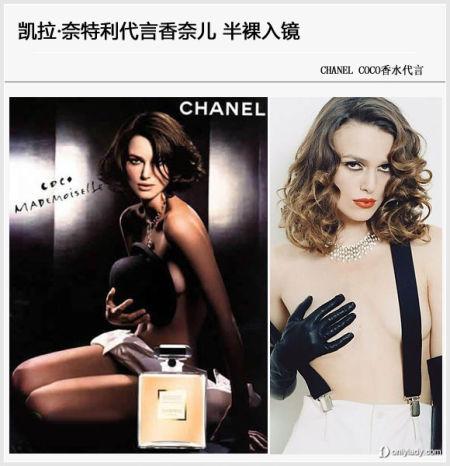 "凯拉。奈特利代言""ChanelCoco Mademoiselle""香水广告"