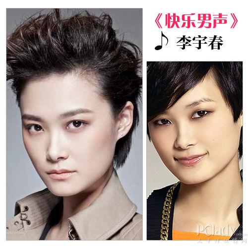《快乐男声》:李宇春