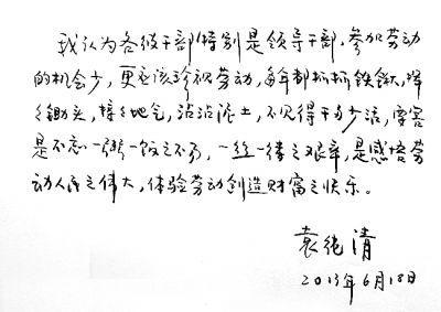 袁纯清笔迹