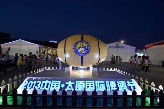 太原国际啤酒节16日开幕