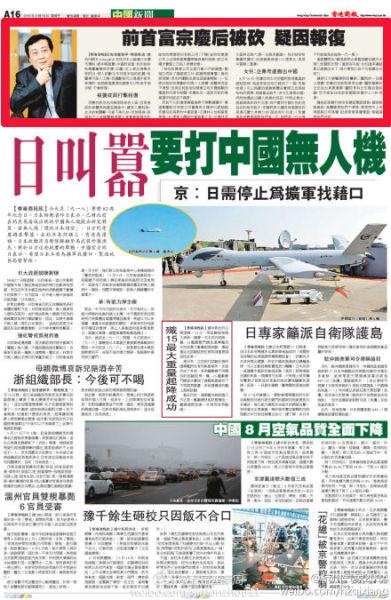 图为《香港商报》相关报道截图
