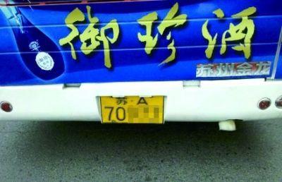 网友@晓闻823 拍下的公交车,为保护当事人车牌号被隐去。