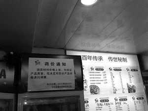 """""""牛吃草""""牛肉面馆贴出了调价通知"""
