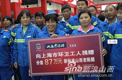 太原市企业为上海环卫工人送醋