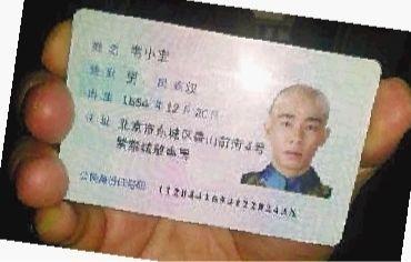 """长沙火车站工作人员10月21日没收的""""韦小宝""""身份证。 (微博图片)"""