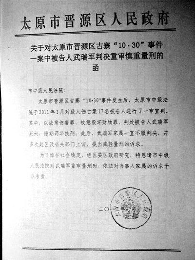 太原市晋源区人民政府发给太原市中院的函。
