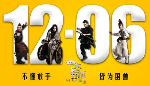 《四大名捕2》改档海报