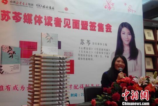 中国知名作家苏芩携新书《世上没有人比你更重要》在山西新华外文书店签售,为女性朋友现场励志,受到女性读者的追捧。 王燕君 摄