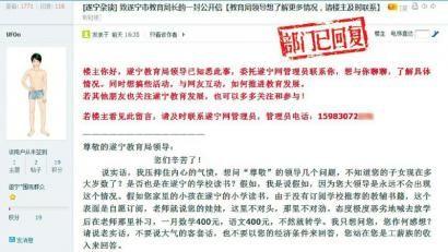 网友所写公开信,教育局长已通过贴吧管理员了解此事并作回复。