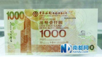 就是这款千元港币大钞出现假钞