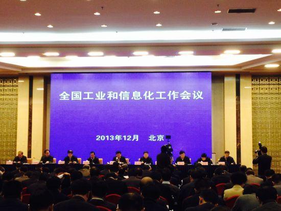 全国工业和信息化工作会议今日在北京召开