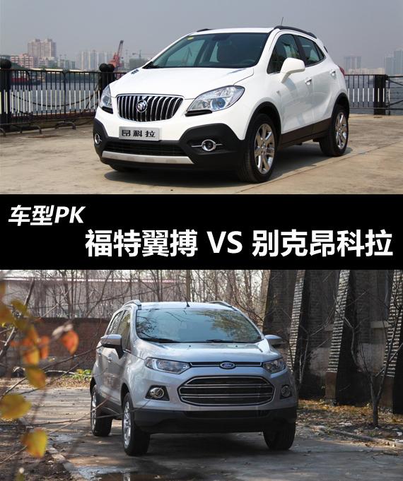 车型PK 福特翼搏VS别克昂科拉
