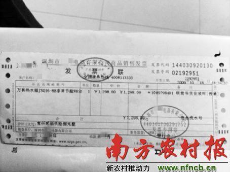 发票信息显示,郭先生家的热水器型号为JSQ16-8B.郭女士供图