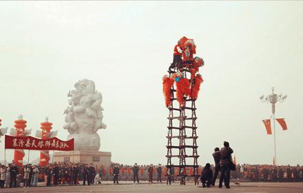 襄汾天塔狮舞