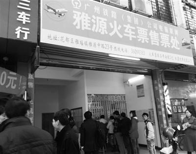 在广州市花都区雅瑶镇的火车票代售点,旅客正在排队买票。齐慧摄