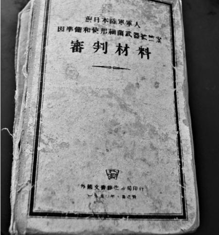 《前日本陆军军人因准备和使用细菌武器被控案——审判材料》封面