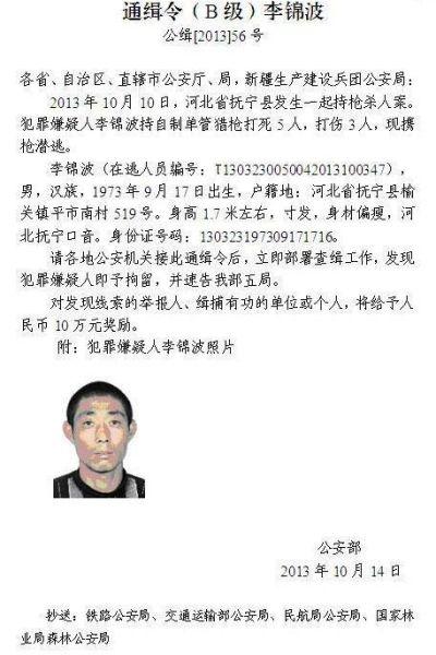 通缉令显示李锦波涉嫌持自制猎枪打死5人打伤3人