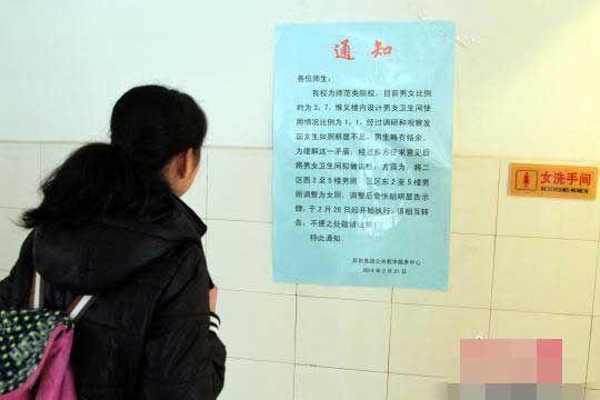 """江西师范大学惟义楼张贴的""""改厕通知"""""""