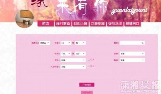 中南大学相亲网站截图