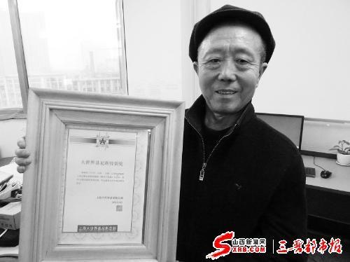 这就是上海大世界基尼斯颁发的特别奖。