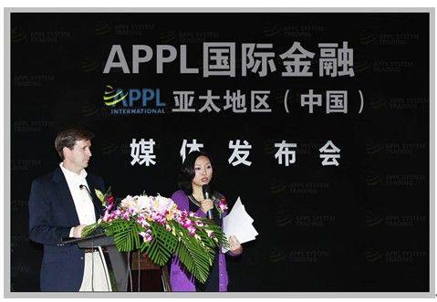 全球知名在线金融交易服务商APPL,在香港召开了媒体发布会