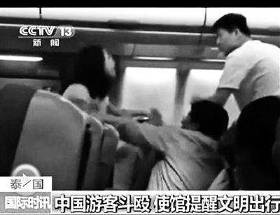 中国游客在泰国航班上互殴(视频截图)