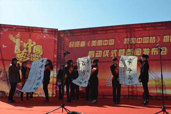 """山西省教育厅书画协会会长张秉谦为活动题词""""中国梦,摄影梦""""。"""