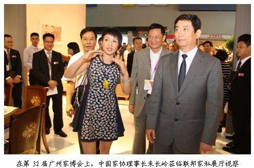在第32届广州家博会上,中国家协理事长朱场岭莅临联邦家私展厅视察