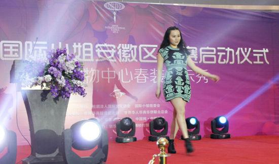 第54届国际小姐中国大赛安徽赛区佳丽展示春装。