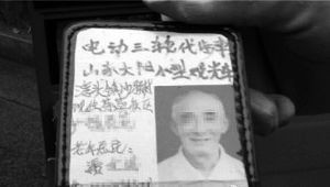 老人拿出的手绘驾照。图片来自微博