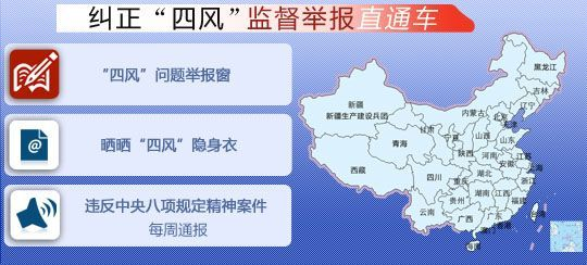 """中央纪委监察部网站开通纠正""""四风""""监督举报直通车"""