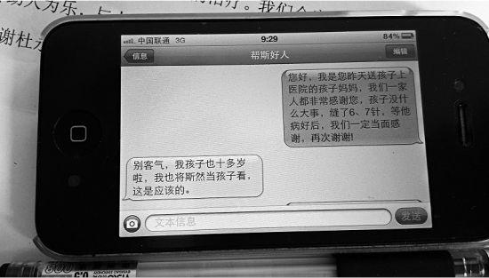 小斯妈妈与杜永刚的短信往来