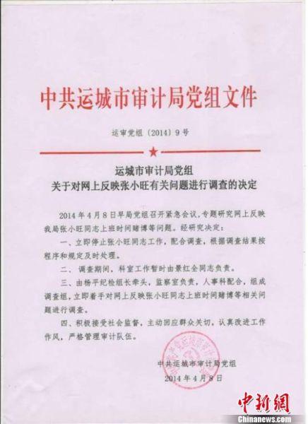 运城市审计局党组关于网上反映张小旺有关问题进行调查的决定。